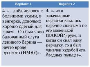 Вариант 1 Вариант 2 4.«…шёл человек с большими усами, в венгерке, довольно хо