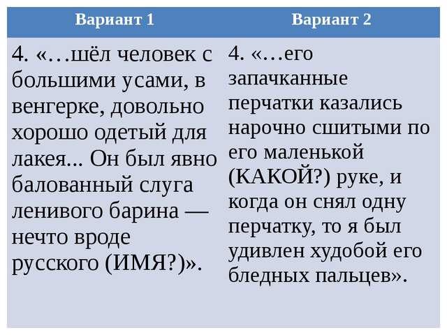 Вариант 1 Вариант 2 4.«…шёл человек с большими усами, в венгерке, довольно хо...