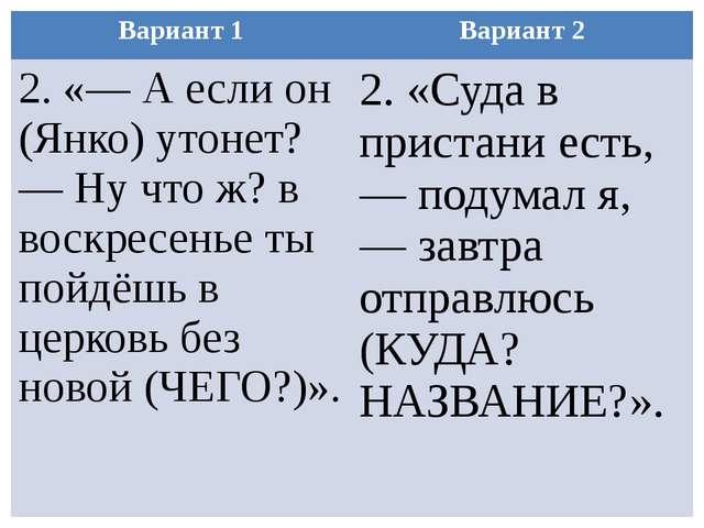 Вариант 1 Вариант 2 2.«— А если он (Янко) утонет? — Ну что ж? в воскресенье т...