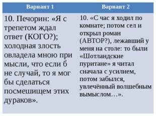 Вариант 1 Вариант 2 10.Печорин: «Я с трепетом ждал ответ (КОГО?); холодная зл
