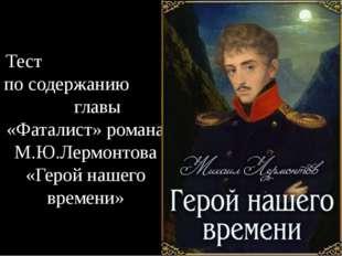 Тест по содержанию главы «Фаталист» романа М.Ю.Лермонтова «Герой нашего време