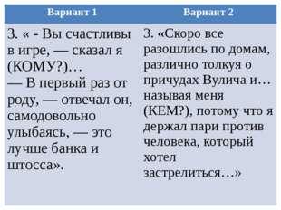Вариант 1 Вариант 2 3.« - Вы счастливы в игре, — сказал я (КОМУ?)… — В первый