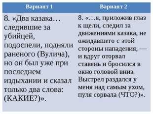 Вариант 1 Вариант 2 8.«Два казака… следившие за убийцей, подоспели, подняли р