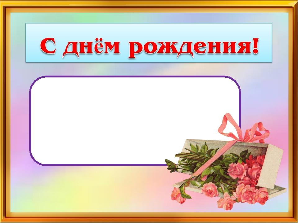 Для классного уголка картинки поздравления, отправить открытку адресу