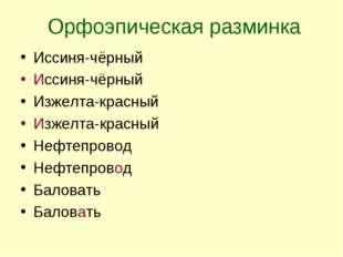 Орфоэпическая разминка Иссиня-чёрный Иссиня-чёрный Изжелта-красный Изжелта-кр