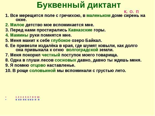 Буквенный диктант 1. Все мерещится поле с гречихою, в маленьком доме сирень...