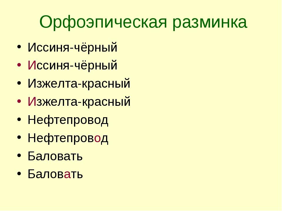 Орфоэпическая разминка Иссиня-чёрный Иссиня-чёрный Изжелта-красный Изжелта-кр...
