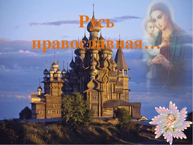 Русь православная…