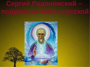 Сергий Радонежский – подвижник земли русской