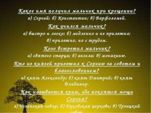 Какое имя получил мальчик при крещении? а) Сергий; б) Константин; в) Варфоло