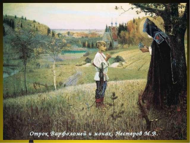 Отрок Варфоломей и монах. Нестеров М.В.