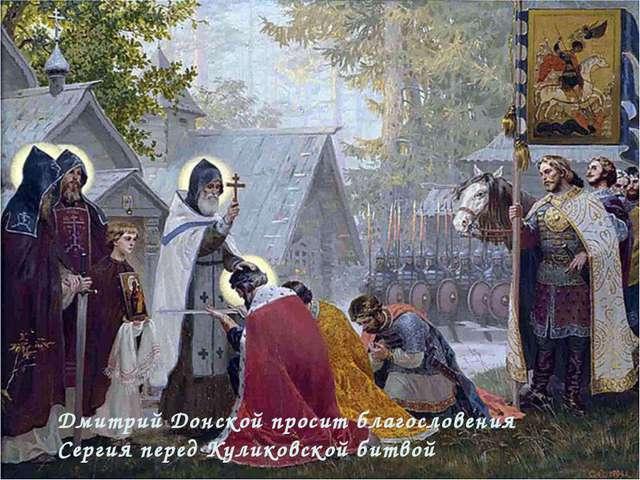 Дмитрий Донской просит благословения Сергия перед Куликовской битвой