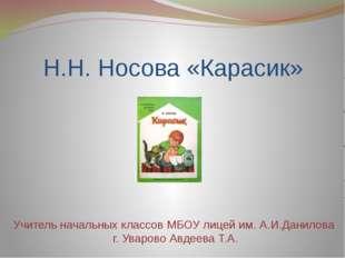 Н.Н. Носова «Карасик» Учитель начальных классов МБОУ лицей им. А.И.Данилова г