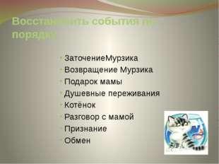 Восстановить события по порядку ЗаточениеМурзика Возвращение Мурзика Подарок
