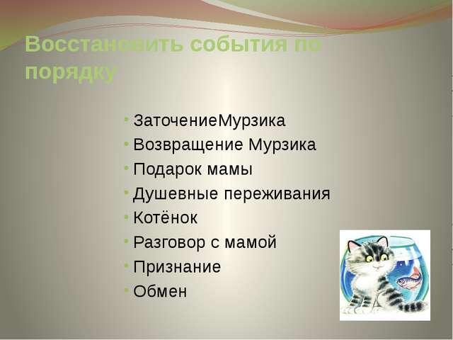 Восстановить события по порядку ЗаточениеМурзика Возвращение Мурзика Подарок...