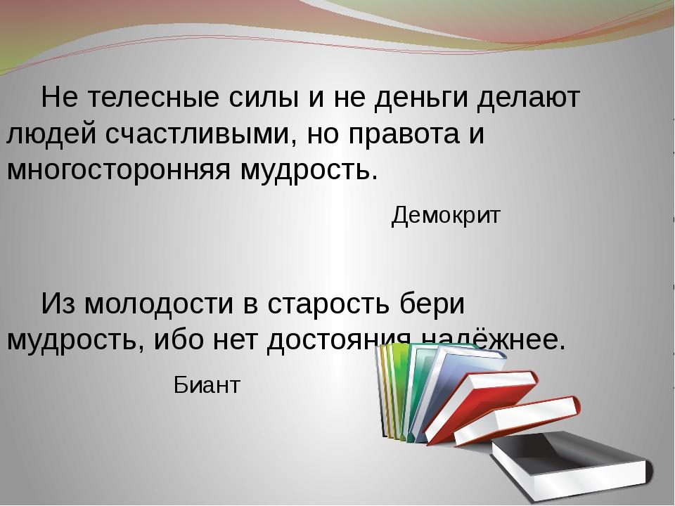 Не телесные силы и не деньги делают людей счастливыми, но правота и многосто...