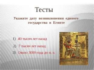 Укажите дату возникновения единого государства в Египте Тесты 40 тысяч лет на