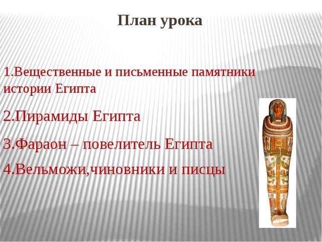План урока 1.Вещественные и письменные памятники истории Египта 2.Пирамиды Ег...