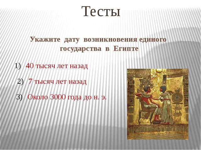Укажите дату возникновения единого государства в Египте Тесты 40 тысяч лет на...