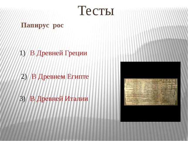 Папирус рос Тесты В Древней Греции В Древнем Египте В Древней Италии