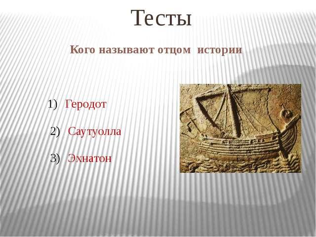Кого называют отцом истории Тесты Геродот Саутуолла Эхнатон
