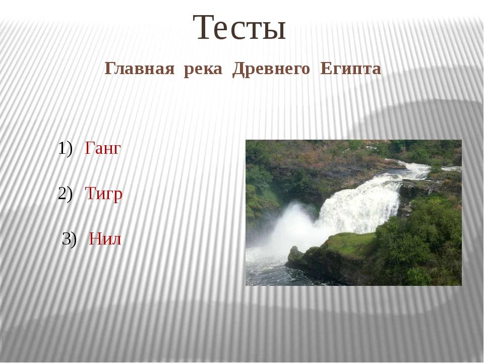Главная река Древнего Египта Тесты Ганг Тигр Нил