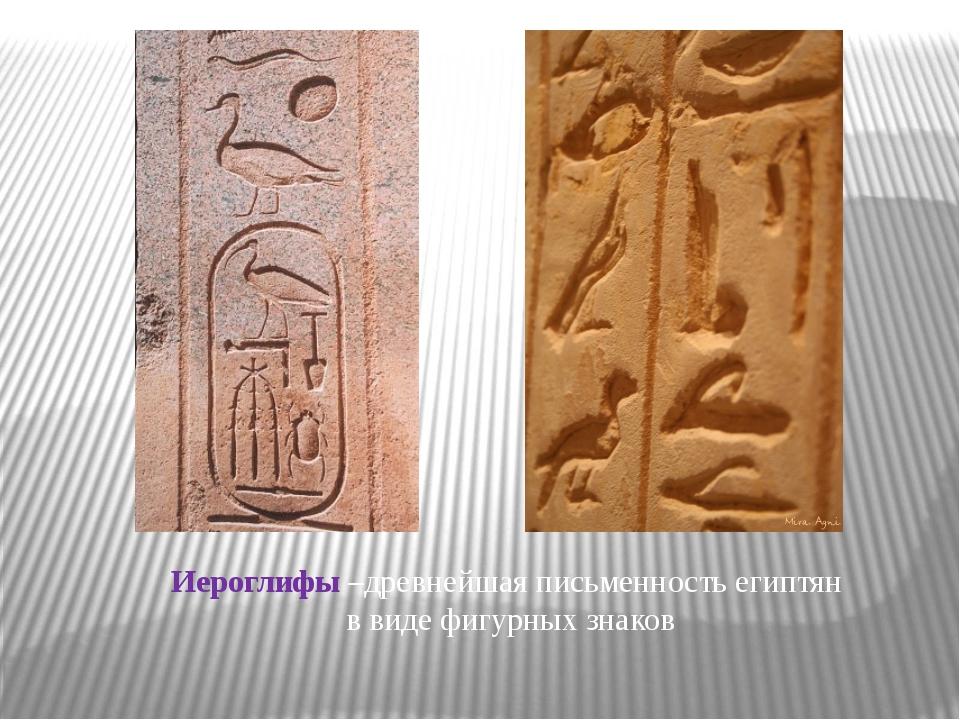 Иероглифы –древнейшая письменность египтян в виде фигурных знаков