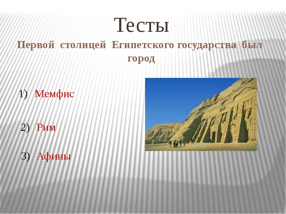 Первой столицей Египетского государства был город Тесты Мемфис Рим Афины