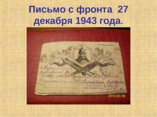 Письмо с фронта 27 декабря 1943 года.