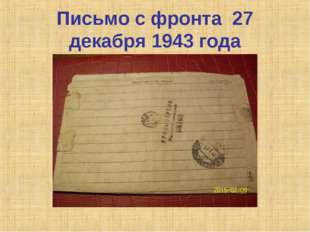 Письмо с фронта 27 декабря 1943 года