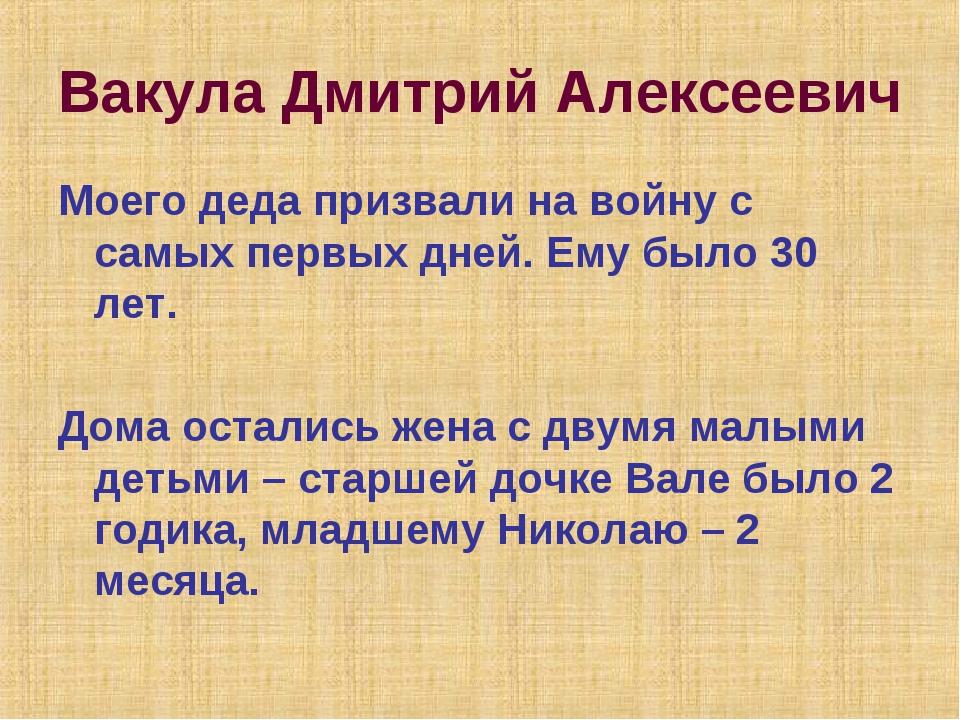 Вакула Дмитрий Алексеевич Моего деда призвали на войну с самых первых дней. Е...