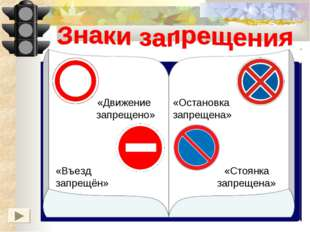 «Движение запрещено» «Въезд запрещён» «Остановка запрещена» «Стоянка запрещена»