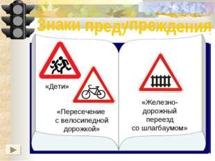«Дети» «Пересечение с велосипедной дорожкой» «Железно-дорожный переезд со шла