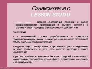 Ознакомление с LESSON STUDU LESSON STUDU - процесс выполнения действий с цель