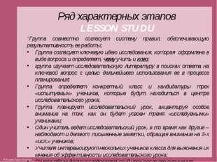 Ряд характерных этапов LESSON STUDU *Группа совместно согласует систему прави