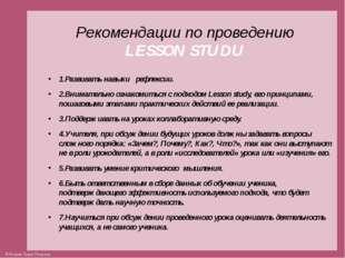 Рекомендации по проведению LESSON STUDU 1.Развивать навыки рефлексии. 2.Внима