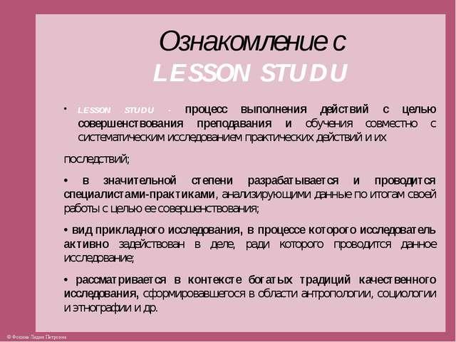 Ознакомление с LESSON STUDU LESSON STUDU - процесс выполнения действий с цель...