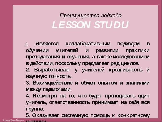 Преимущества подхода LESSON STUDU 1. Является коллаборативным подходом в обуч...