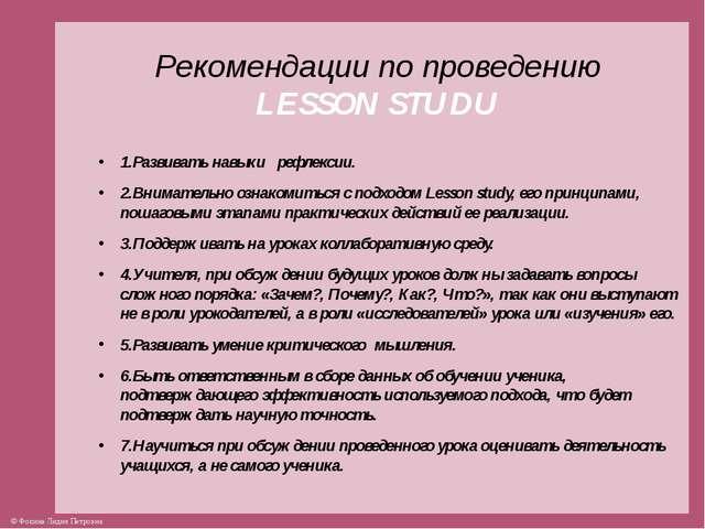 Рекомендации по проведению LESSON STUDU 1.Развивать навыки рефлексии. 2.Внима...