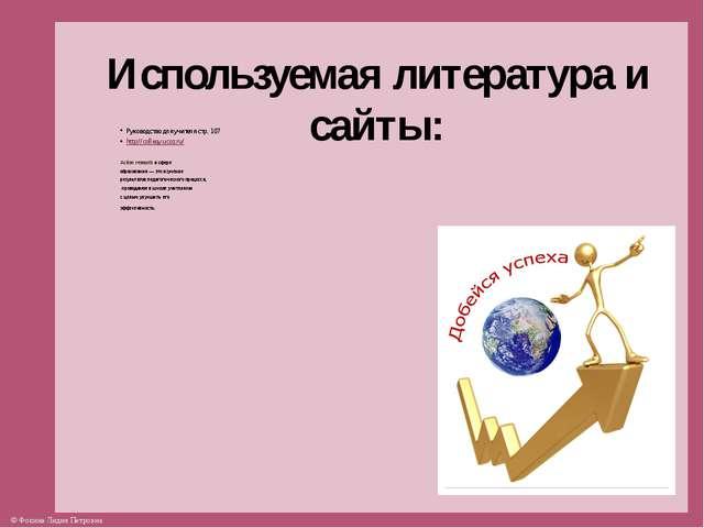 Используемая литература и сайты: Руководство для учителя стр. 107 http://coll...