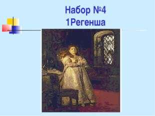 Набор №4 1Регенша