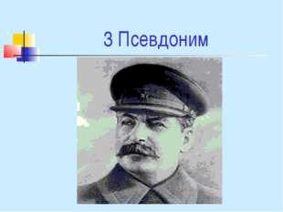 3 Псевдоним