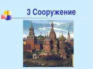 3 Сооружение
