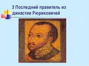 3 Последний правитель из династии Рюриковичей