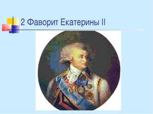 2 Фаворит Екатерины II