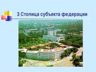 3 Столица субъекта федерации