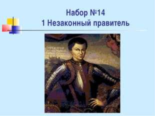 Набор №14 1 Незаконный правитель
