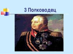 3 Полководец