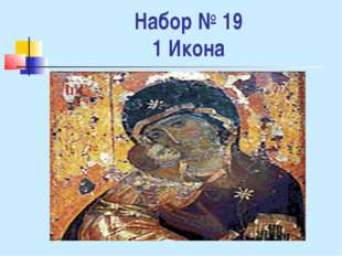 Набор № 19 1 Икона