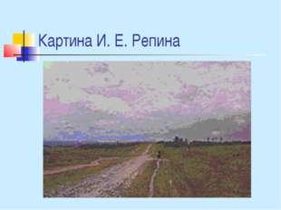 Картина И. Е. Репина